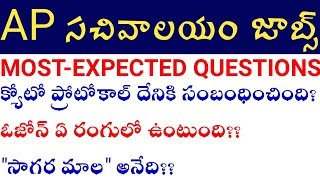 Ap sachivalayam jobs most expected questions quick revision|sachivalayam jobs questions