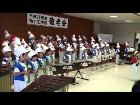 H26 「七尾市歌」「勇気100%」 七尾みなと保育園 袖ヶ江地区敬老会