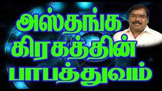 ASTHANGAM - PABHATHUVAM