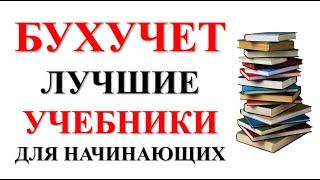 Книги по бухучету   Бухучет для начинающих   КНИЖНАЯ ПОЛКА   Что почитать   Книга бухгалтерский учет