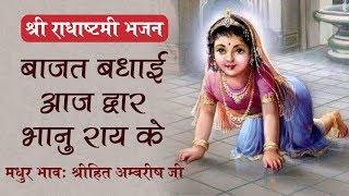 Radha Ashtami 2018 Bhajan | Radha Rani Bhajan Barsana | Radha Ashtami Badhai | New Radha Bhajan