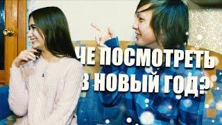 ЧТО ПОСМОТРЕТЬ В НОВЫЙ ГОД (feat.bad_fox13)