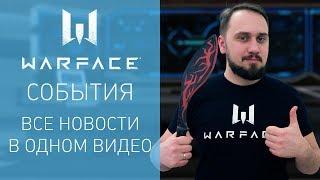 Warface: короткие новости #39