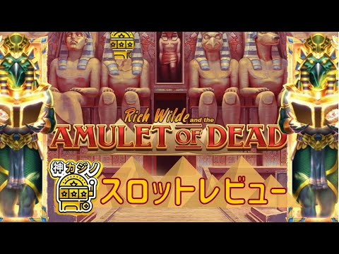 Rich Wilde And The Amulet Of Dead(リッチーワイルドアンドザアミュレットオブデッド)のプレイ動画