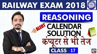 Calendar Solution | कंप्यूटर से भी तेज | Class - 17 | Reasoning | RRB | Railway ALP / Group D | 8 PM