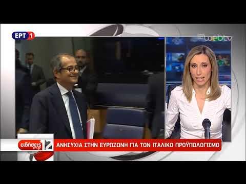 Τα βλέμματα στην Ιταλία – Χτύπημα στις αγορές και τις ιταλικές τράπεζες   ΕΡΤ