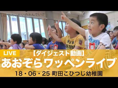 あおぞらワッペン コンサート【ダイジェスト動画】(18・06・25 町田こひつじ幼稚園)