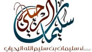 قصة لطيفة بين الإمام الألباني والشيخ عبدالمحسن العباد_الشيخ سليمان الرحيلي