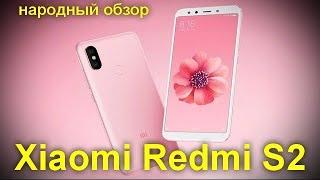 Xiaomi Redmi S2 – стильный селфи-смартфон по доступной цене