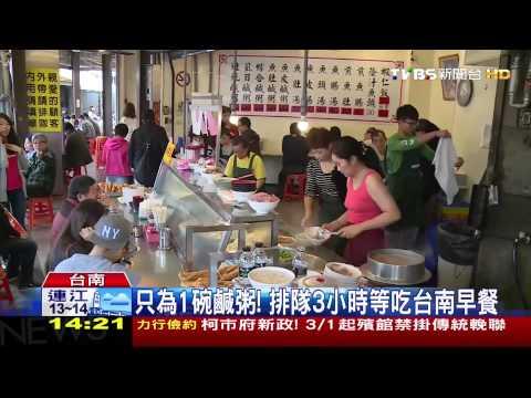 【新聞】只為1碗鹹粥!排隊3小時等吃台南早餐