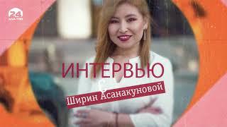 Интервью с Ширин Асанакуновой: отличник культуры Нурзат Токтосунова