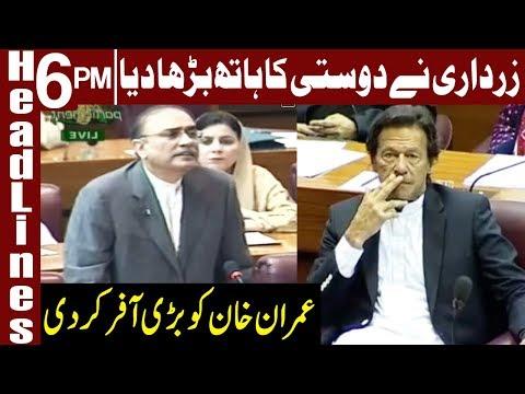 Zardari extends truce offer to PTI government | Headlines 6 PM | 31 October 2018 | Express News