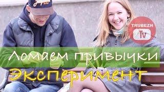 Ломаем вредные привычки (социальный эксперимент) // Broken cigarettes (social)