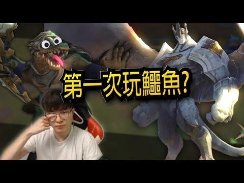 韓服高端中路鱷魚 vs Faker加里歐!!