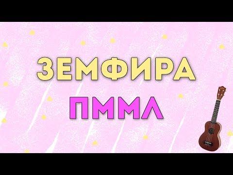 Ukulele Tutorial #17 : ЗЕМФИРА - ПММЛ