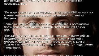 Гениальный украинский танцовщик: Я вижу в Путине свет