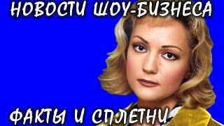 Татьяна Буланова узнала об измене молодого мужа. Новости шоу-бизнеса.