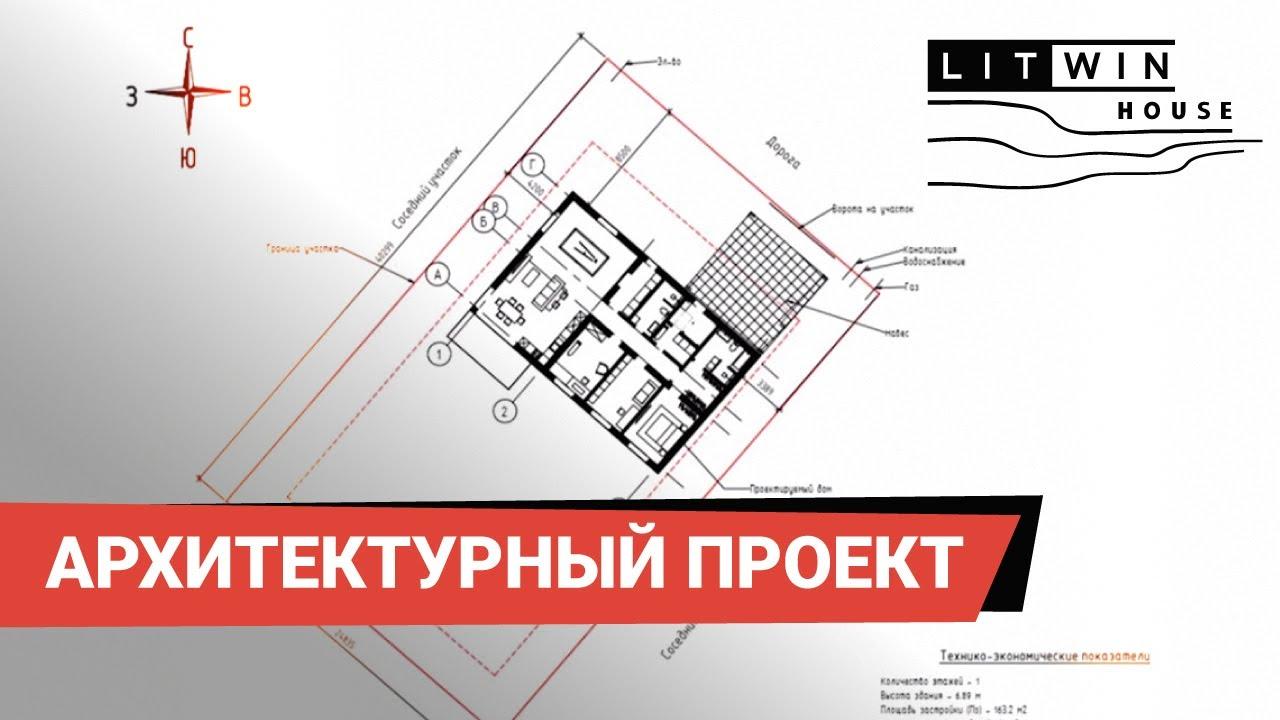 С чего начать строительство загородного дома: Архитектурный проект
