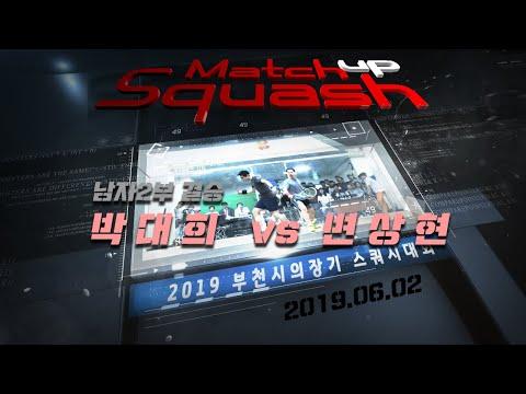 [매치업스쿼시] 박대희 vs 변상현  2019부천시스쿼시대회