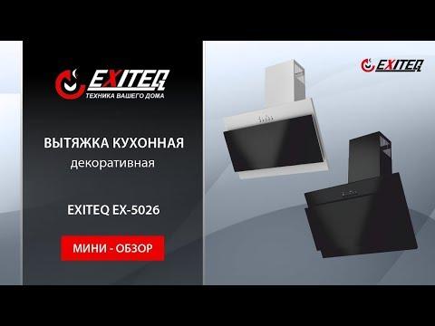 Вытяжка EXITEQ EX-5026 black/ inox