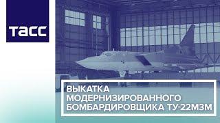 Выкатка модернизированного бомбардировщика Ту-22М3М