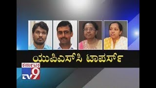 UPSC Toppers: UPSC Toppers From Karnataka Speaks Exclusive On TV9