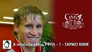В поисках звезд РФПЛ - 1 - Тармо Кинк