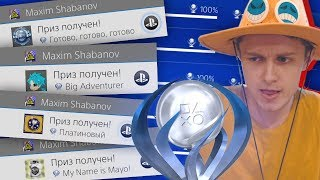 10 ПЛАТИН PS4 за ВЕЧЕР