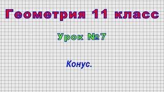Геометрия 11 класс Урок 7