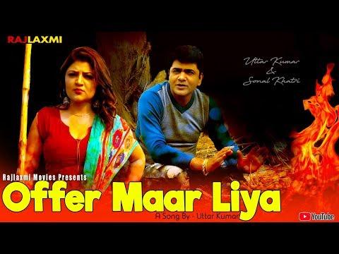 Offer Maar Liya | ऑफर मार लिया | Uttar Kumar & Sonal | Haryanvi Song