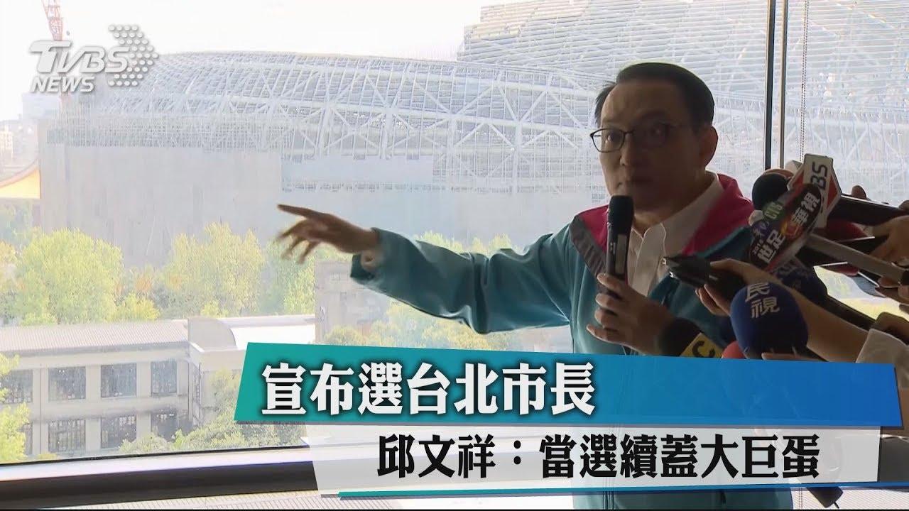 宣布選台北市長 邱文祥:當選續蓋大巨蛋