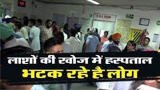 Amritsar Train Accident: लाशों की खोज में हस्पताल भटक रहे है लोग #Amritsar Train Accident