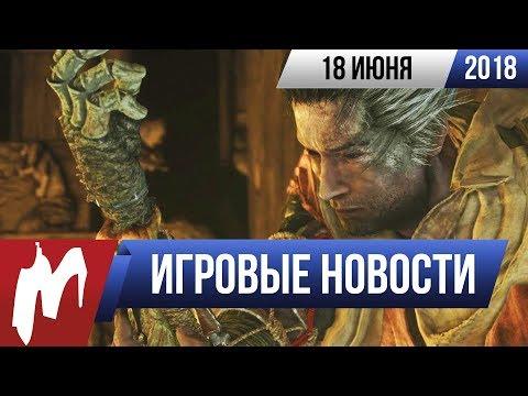 Игромания! ИГРОВЫЕ НОВОСТИ, 18 июня (E3 2018, Dying Light 2, Sekiro, Call of Duty: Black Ops 4) (видео)