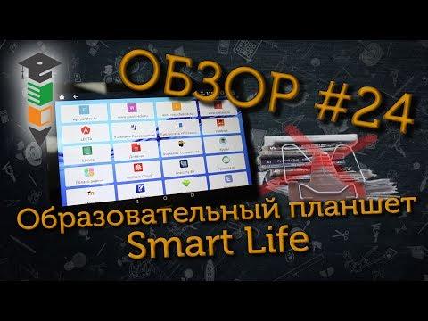 Обзор #24 Образовательный планшет Smart Life