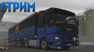 СТРИМ Euro Truck Simulator 2 - Покатушки по Европе
