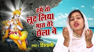 Budhwar Special Krishna Bhajan !! Hame Tho Lut Liya Maat Tere Chaliya Ne