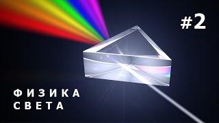 Физика света. Фильм 2. Свет и пространство. Общая теория относительности
