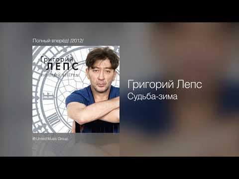 Григорий Лепс  -  Судьба зима.   Полный вперёд! (Альбом 2012)