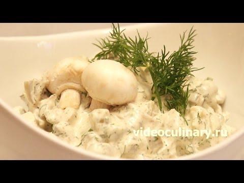 Королевский салат - Рецепт Бабушки Эммы