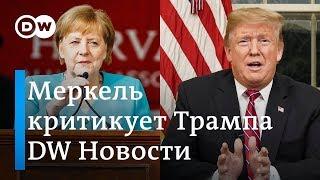 Железная политика Меркель: канцлер атаковала Трампа, не назвав его имени. DW Новости (31.05.2019)