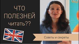 Что ПОЛЕЗНЕЙ читать для языка? Давайте обсудим!
