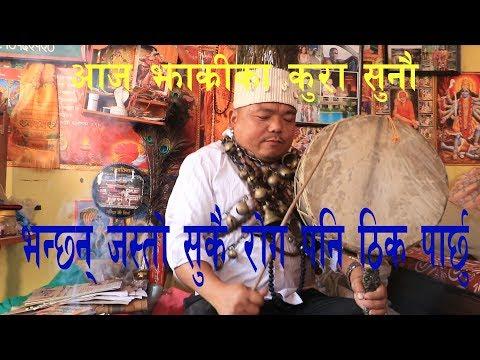 नेपाली झाक्री jhakri