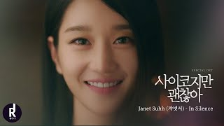 Janet Suhh (쟈넷서) - In Silence | It's Okay to Not Be Okay (사이코지만 괜찮아) SPECIAL OST MV | ซับไทย