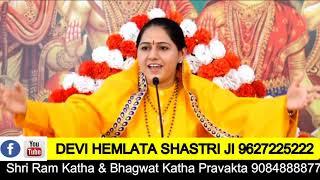 Brahmand Ki Rachna By Devi Hemlata Shastri Ji Cont 9627225222.....9084888877