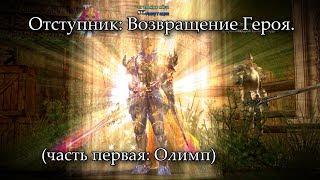Отступник: Возвращение Героя. (часть первая: Олимп) Lineage 2 Russia: Orfen, Айрин
