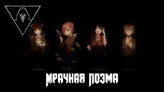 [Пересказ Doki Doki Literature Club] - Мрачная поэма