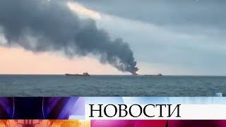 Спасенных в результате пожара на судах в Черном море моряков в ближайшее время доставят в Керчь.