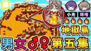Minecraft 2男1女【❤奴隸生活♂】空島生存 😂 !! 我們家❤失火啦❤地獄島計畫!!【原味生存】第五集 !! 全字幕