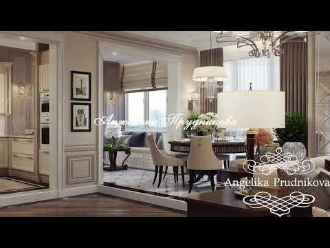 Дизайн интерьера. Классический интерьер с современной мебелью от Анжелики Прудниковой.
