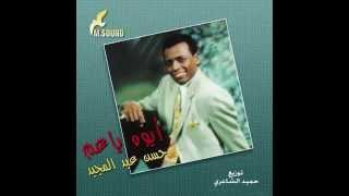 تحميل و مشاهدة Hasan Abdel Majeed - Noubi I حسن عبدالمجيد - نوبي MP3